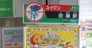 ポケモンスタンプラリー2017田端駅「スイクン」