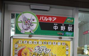 ポケモンスタンプラリー2017中野駅「バルキア」