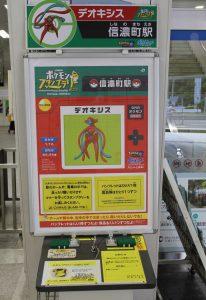 ポケモンスタンプラリー2017信濃町駅「デオキシス」