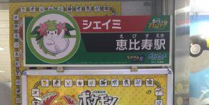 ポケモンスタンプラリー2017恵比寿駅「シェイミ」