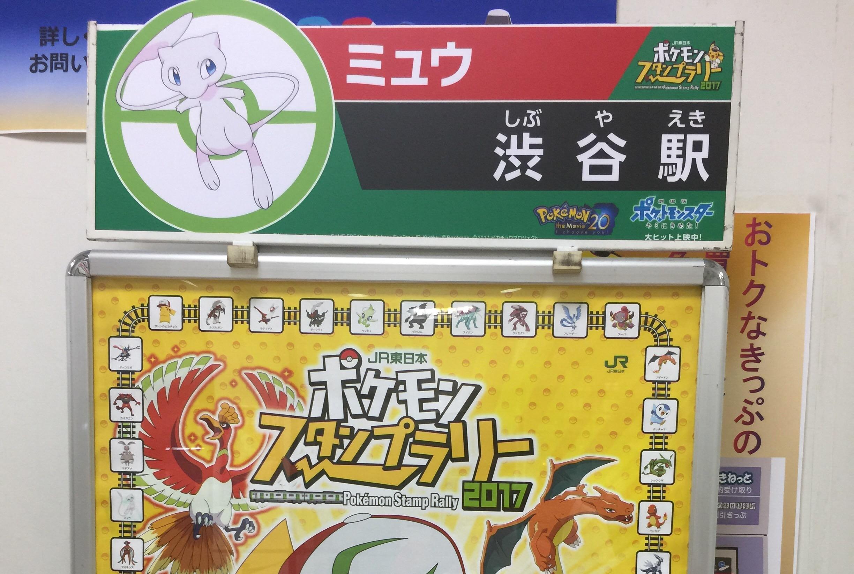 ポケモンスタンプラリー2017渋谷駅「ミュウ」