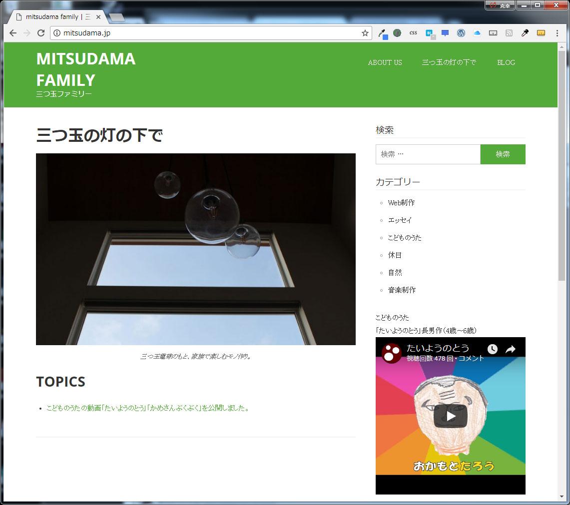 新しいサイトデザイン